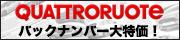Quattroruote大特価