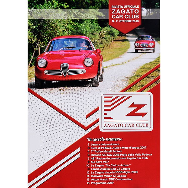 ZAGATO CAR CLUB会報誌No.11(2018)